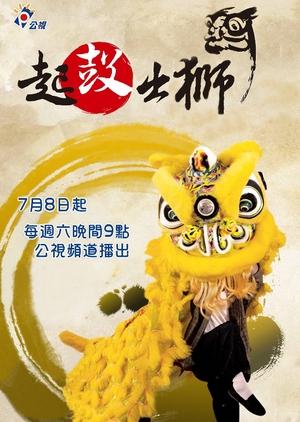 Beat Drum Lion Dance (Taiwan) 2017