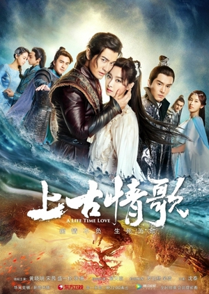 A Life Time Love (China) 2017