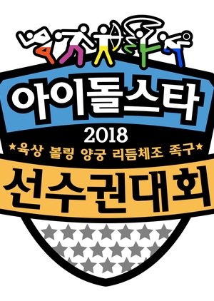 2018 Idol Star Athletics Championships Chuseok Special 2018 (South Korea)