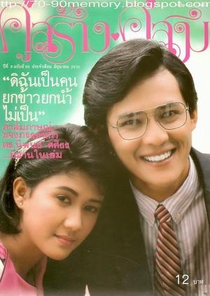 Ban Saithong 1987 (Thailand)