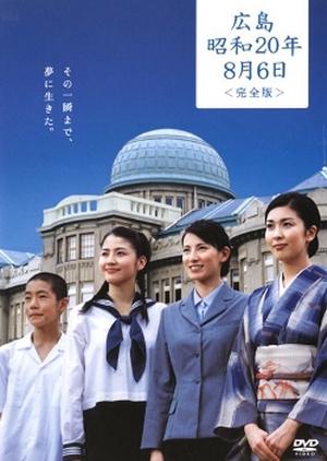 Hiroshima Shouwa Nijuunen Hachigatsu Muika 2005 (Japan)