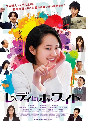 Lady in White 2018 (Japan)