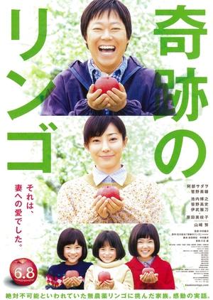 Miracle Apples 2013 (Japan)