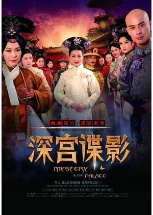 Mystery in the Palace 2012 (China)