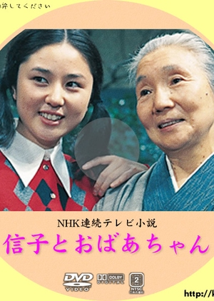 Nobuko to Obachan 1969 (Japan)