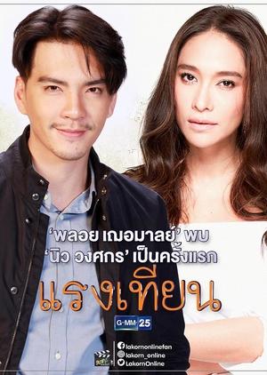 Raeng Tian 2019 (Thailand)