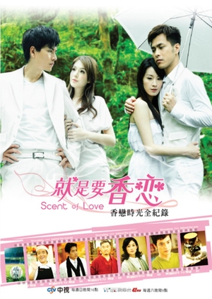 Scent of Love 2010 (Taiwan)
