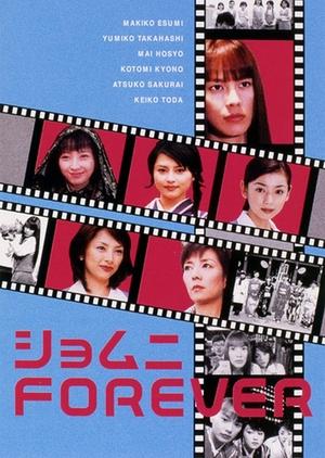 Shomuni Forever 2003 (Japan)
