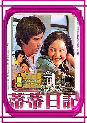 The Diary of Di-di 1978 (Taiwan)