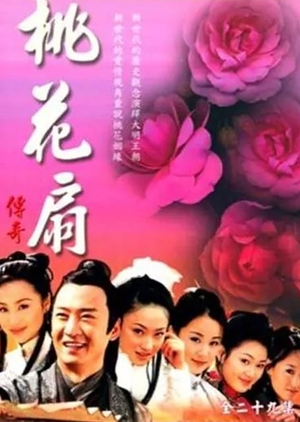 The Peach Blossom Fan Legend 2000 (China)