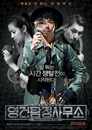 Young Gun in the Time 2012 (South Korea)
