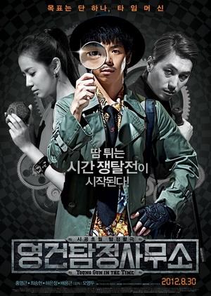 Young Gun in the Time 2012 (South Korea)