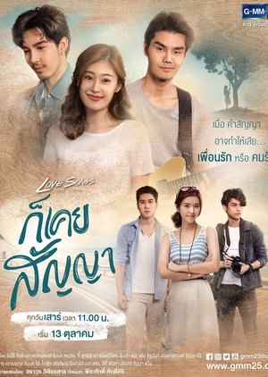 Love Songs Love Series: Gor Koey Sunya (Thailand) 2018
