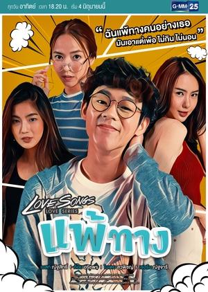 Love Songs Love Series: Lost Way (Thailand) 2017 - DramaWiki