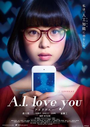 A.I. love you 2016 (Japan)
