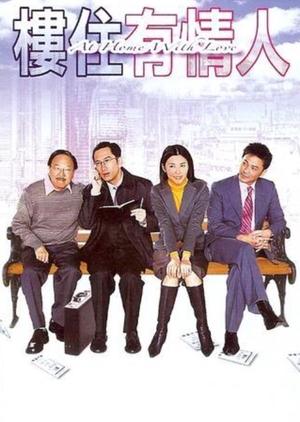 At Home with Love 2006 (Hong Kong)