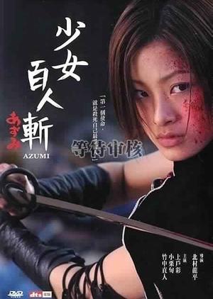 Azumi 2003 (Japan)