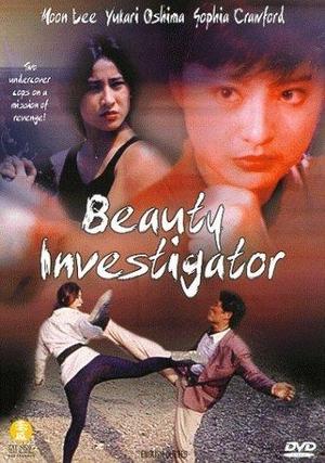 Beauty Investigator 1992 (Hong Kong)