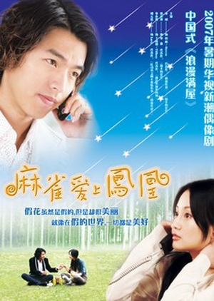 Calling Love 2007 (Taiwan)