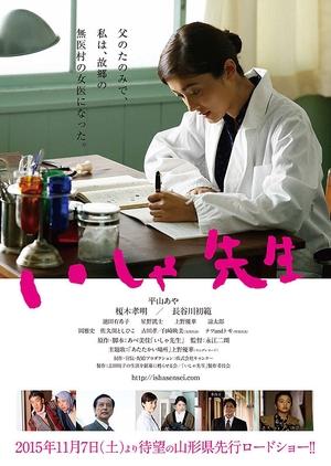 Doctor 2015 (Japan)