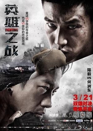 Fighting 2014 (China)