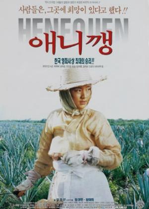 Henequen 1996 (South Korea)
