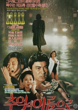 In the Name of Memory 1989 (South Korea)