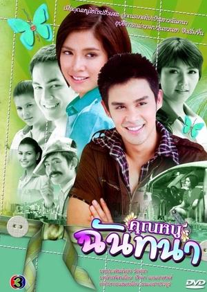 Khun Nu Chantana 2009 (Thailand)