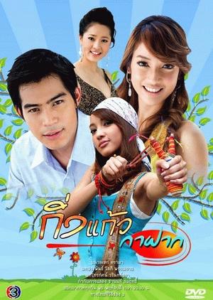 King Kaew Kar Fark 2008 (Thailand)
