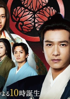 Ooku: The Inner Chamber 2012 (Japan)