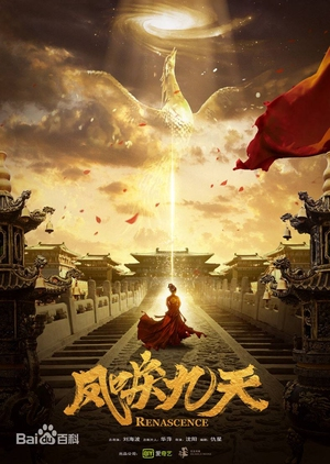 Renascence 2019 (China)
