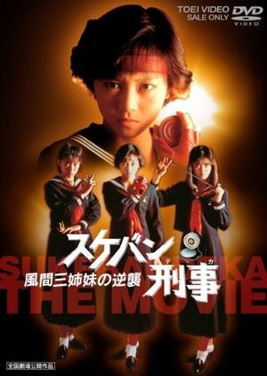 Sukeban Deka The Movie II: Counter-Attack from the Kazama Sisters 1988 (Japan)