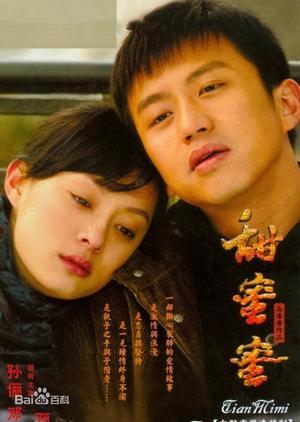 Sweet Honey 2008 (China)