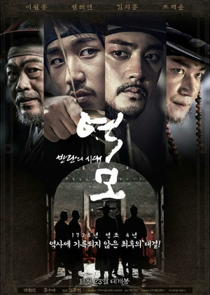 The Age of Blood 2017 (South Korea)