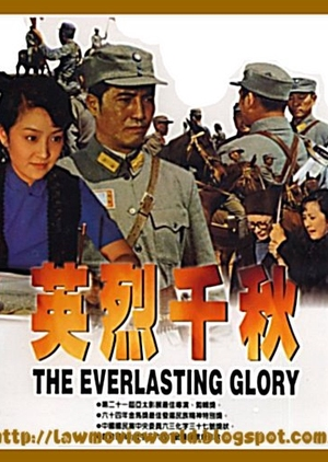 The Everlasting Glory 1974 (Taiwan)