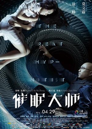 The Great Hypnotist 2014 (China)