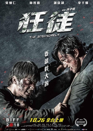 The Scoundrels 2018 (Taiwan)