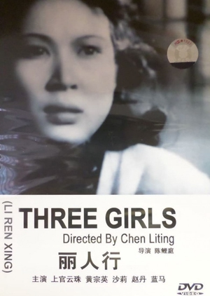 Three Girls 1949 (China)