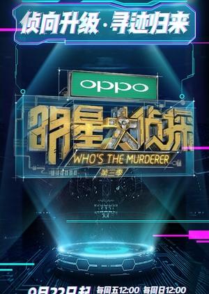 Who's The Murderer: Season 3 2017 (China)