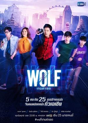 Wolf 2019 (Thailand)