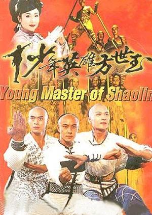 Young Hero Fang Shi Yu 1999 (Hong Kong)