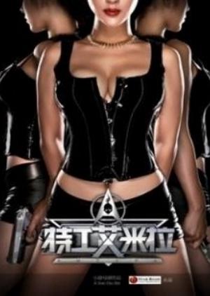 Ameera 2014 (China)