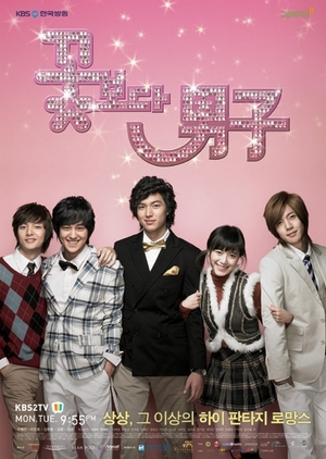 Boys Over Flowers 2009 (South Korea)