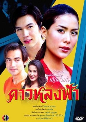 Dao Lhong Fah 2005 (Thailand)