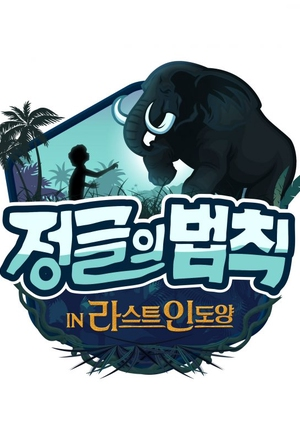 Law of the Jungle in Last Indian Ocean 2018 (South Korea)