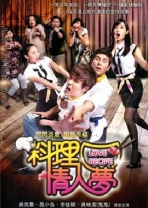 Love Recipe 2011 (Taiwan)