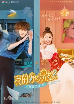 My Amazing Boyfriend 2 2019 (China)