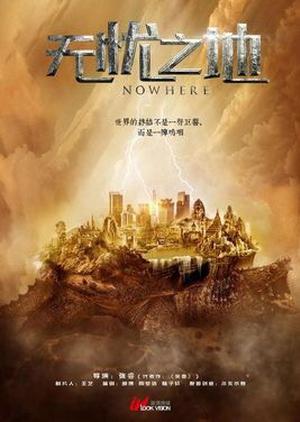 Nowhere 2019 (China)