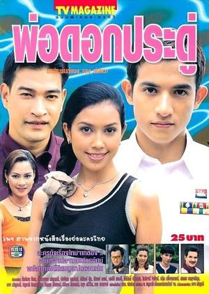 Por Dok Pradu 1998 (Thailand)