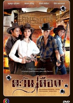 Tawan Deard 2011 (Thailand)